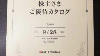 SDエンターテインメントの株主さまご優待カタログの内容