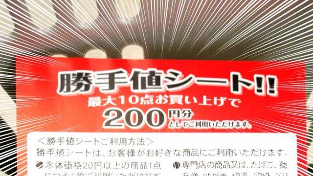 なんでも20円引になる東急ストアの勝手値シートがお得