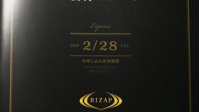 RIZAPから15周年記念優待のカタログが到着!内容は?