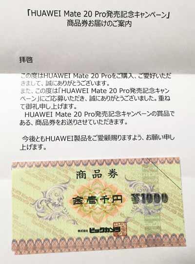 HUAWEI Mate 20 Pro発売記念キャンペーンの賞品
