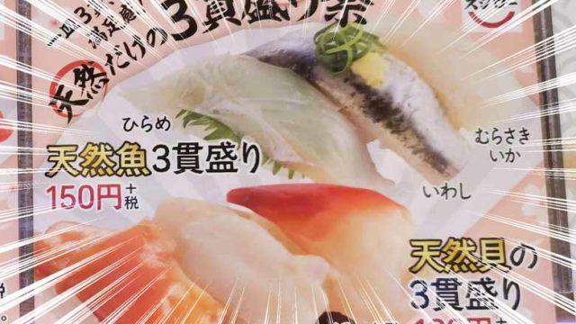 【3貫で100円】スシローの『天然だけの3貫盛り祭』がお得!