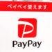 【40%還元】PayPay「第2弾!花王商品の購入で40%戻ってくる」キャンペーンまとめ