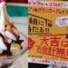 【すかいらーくの株主優待利用】ガストで誕生日クーポンの99円サンデーとガストくじの結果