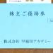 【塾割引優待券】2019年早稲田アカデミーの株主優待が到着